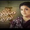 "Drama Serial ""Mithu Aur Aapa"" – Hum TV"