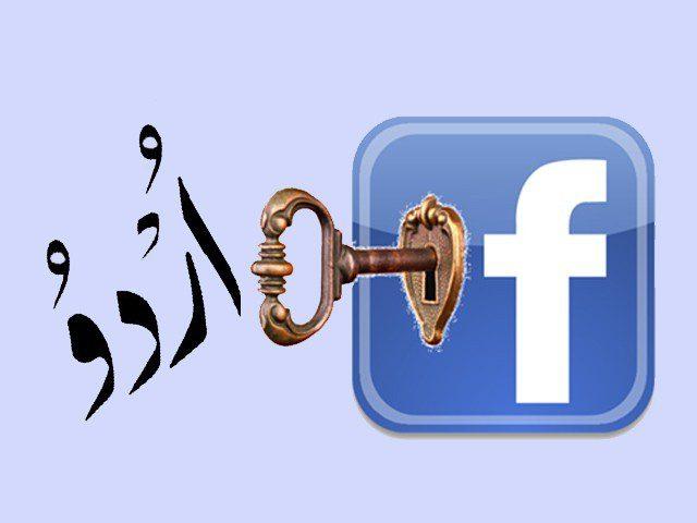 urdu facebook